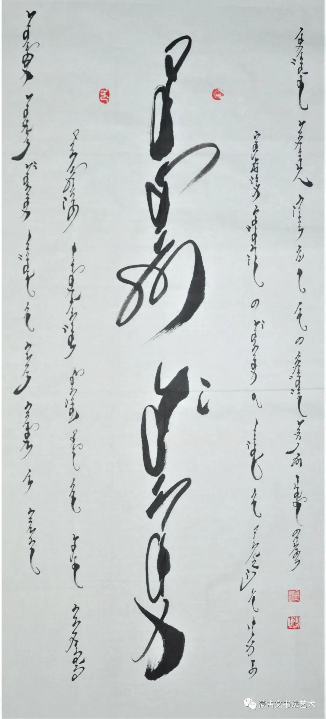 朝鲁门蒙古文书法 第9张
