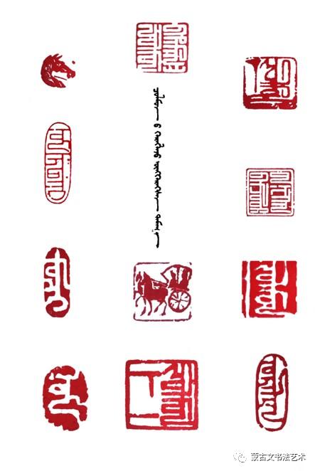朝鲁门蒙古文书法 第10张