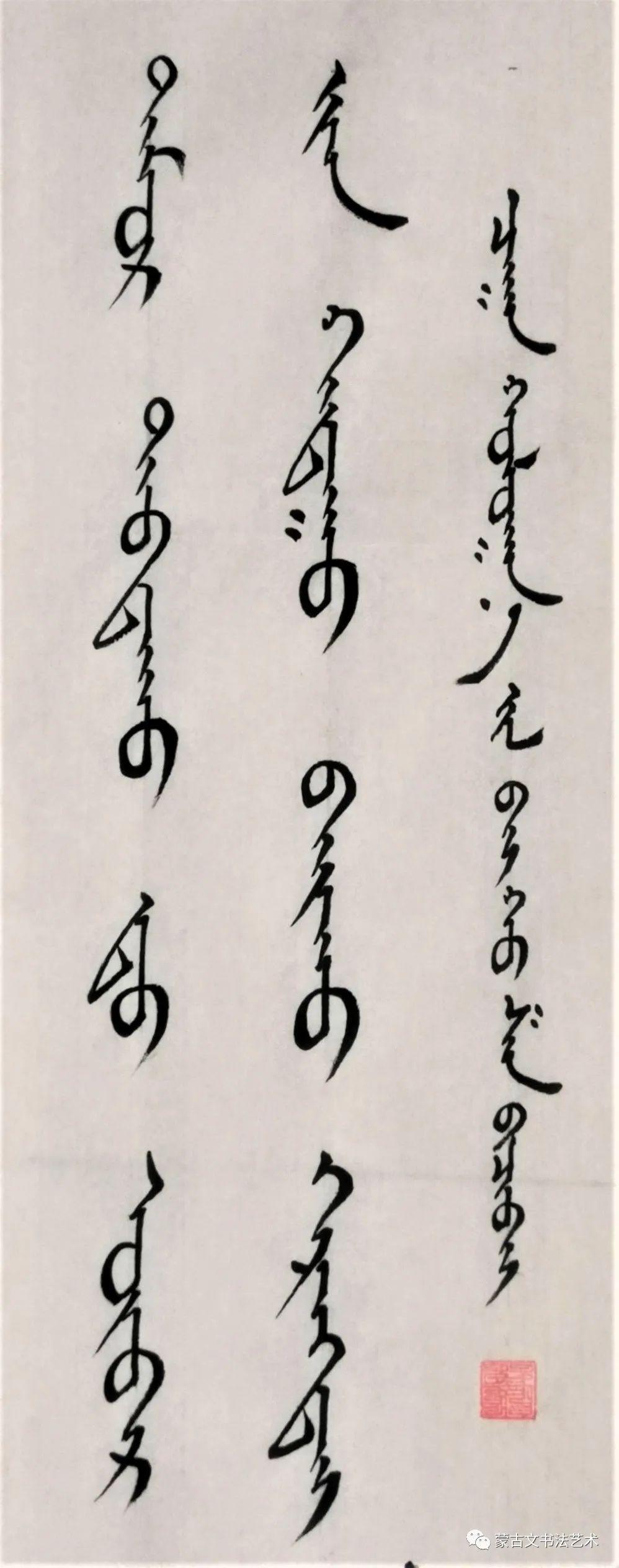 白虎山蒙古文书法 第4张 白虎山蒙古文书法 蒙古书法