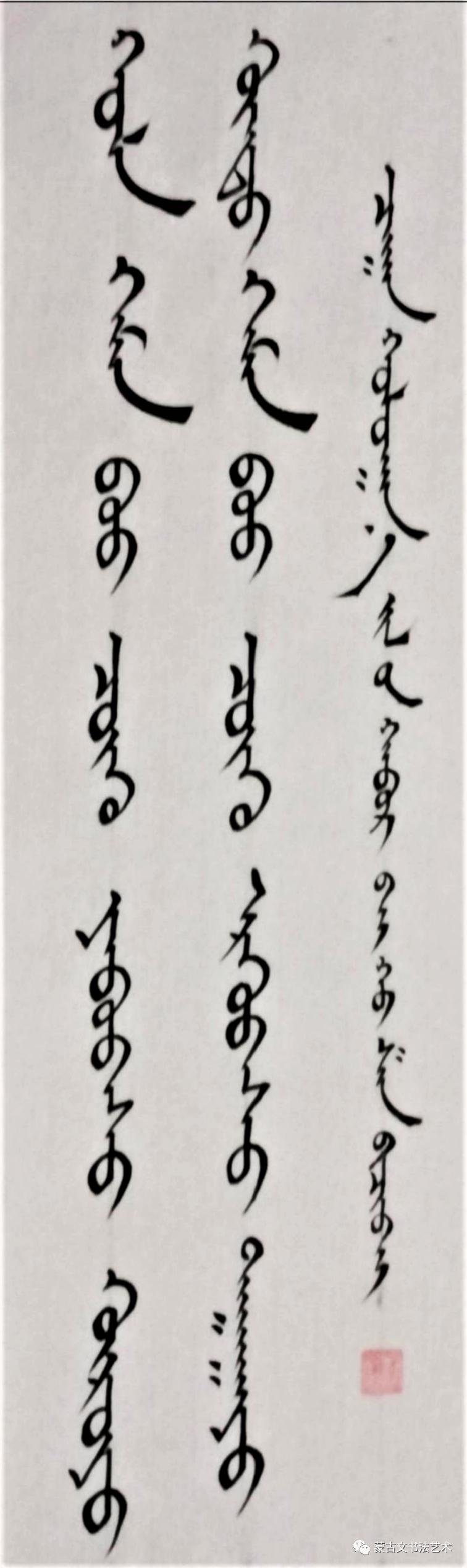 白虎山蒙古文书法 第7张 白虎山蒙古文书法 蒙古书法