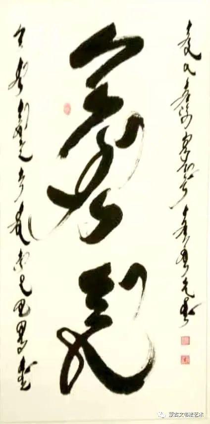 付晓花蒙古文书法 第7张 付晓花蒙古文书法 蒙古书法