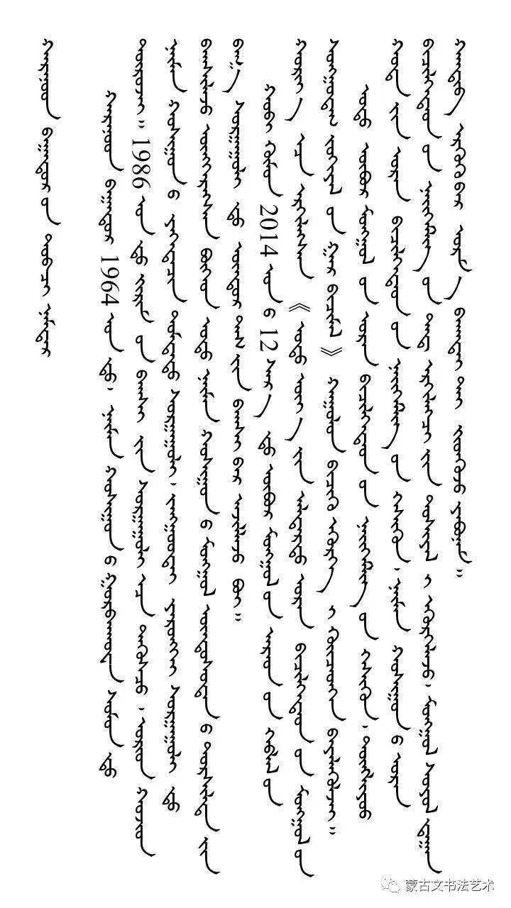 韩巴特蒙古文书法作品 第2张