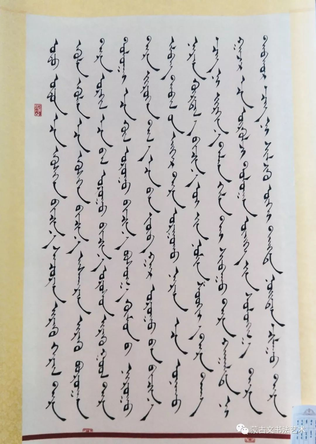 """八省区第九届""""母语杯""""蒙古文书法大赛作品选(一) 第6张"""