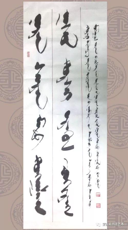 白宝音书法作品 第1张 白宝音书法作品 蒙古书法