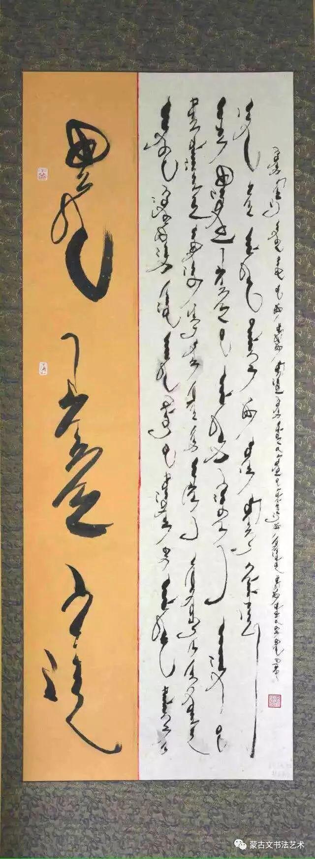 白宝音书法作品 第3张 白宝音书法作品 蒙古书法