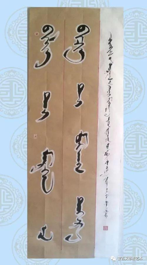 白宝音书法作品 第2张 白宝音书法作品 蒙古书法