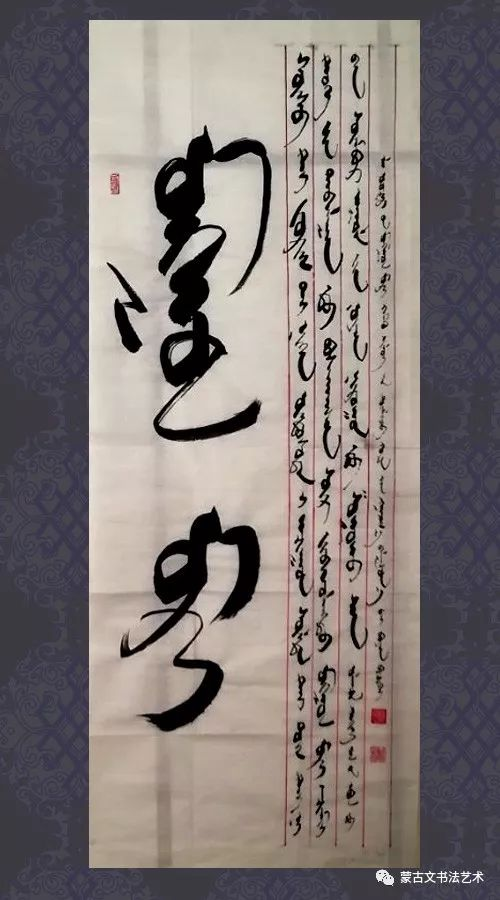 白宝音书法作品 第5张 白宝音书法作品 蒙古书法