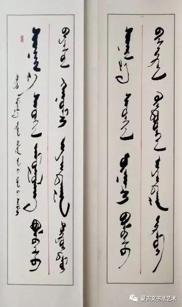 白宝音书法作品 第6张 白宝音书法作品 蒙古书法