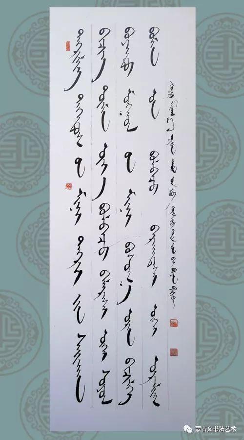白宝音书法作品 第4张 白宝音书法作品 蒙古书法