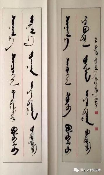 白宝音书法作品 第7张 白宝音书法作品 蒙古书法