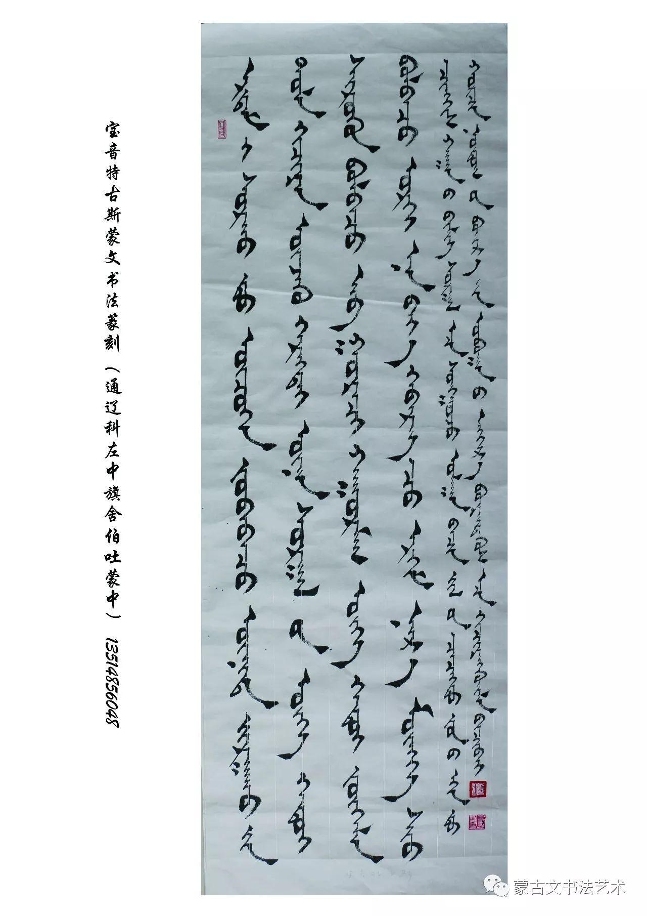 探索蒙古文书法之路-宝音特古斯 第1张 探索蒙古文书法之路-宝音特古斯 蒙古书法