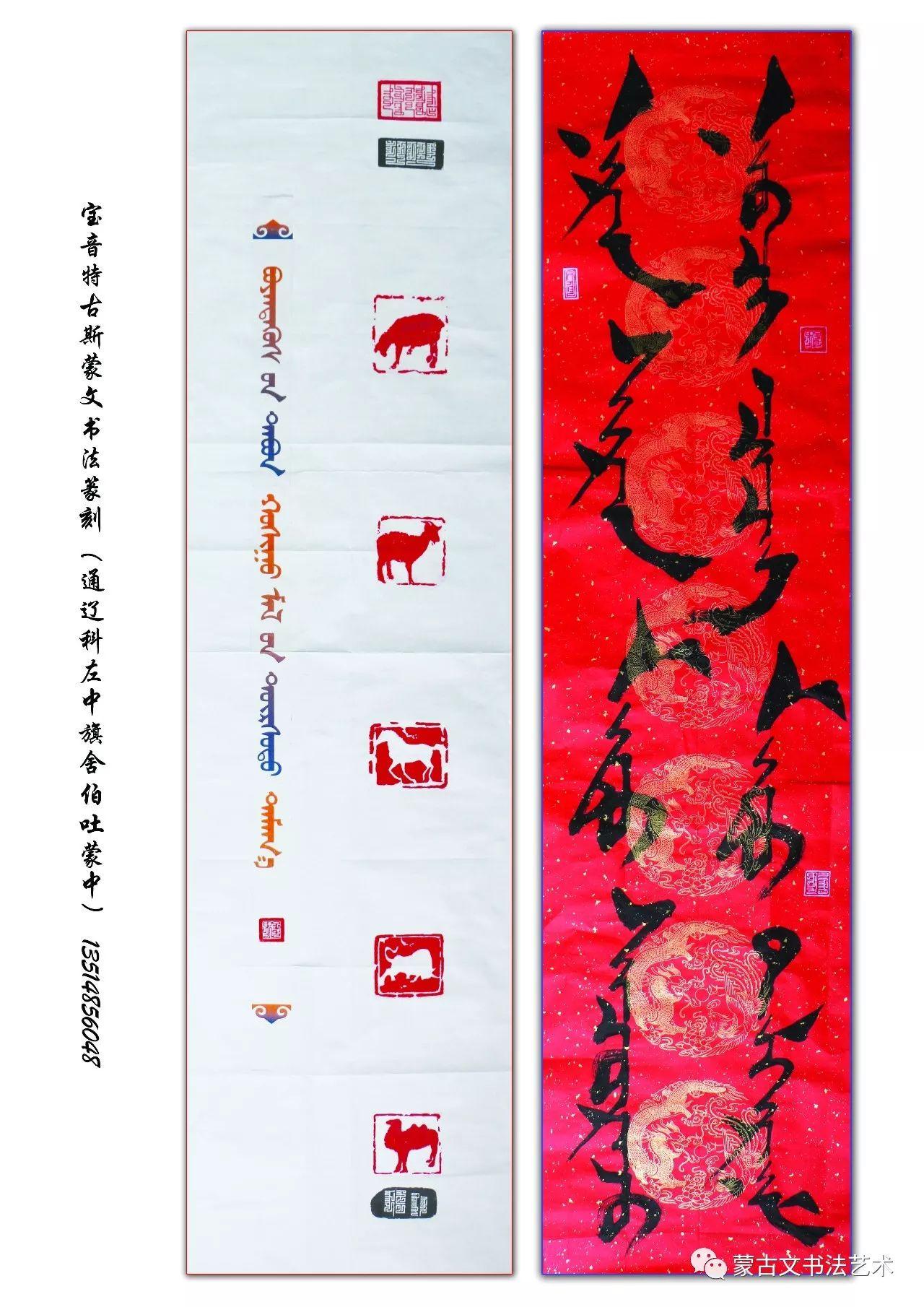 探索蒙古文书法之路-宝音特古斯 第2张 探索蒙古文书法之路-宝音特古斯 蒙古书法