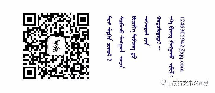 探索蒙古文书法之路-宝音特古斯 第8张 探索蒙古文书法之路-宝音特古斯 蒙古书法