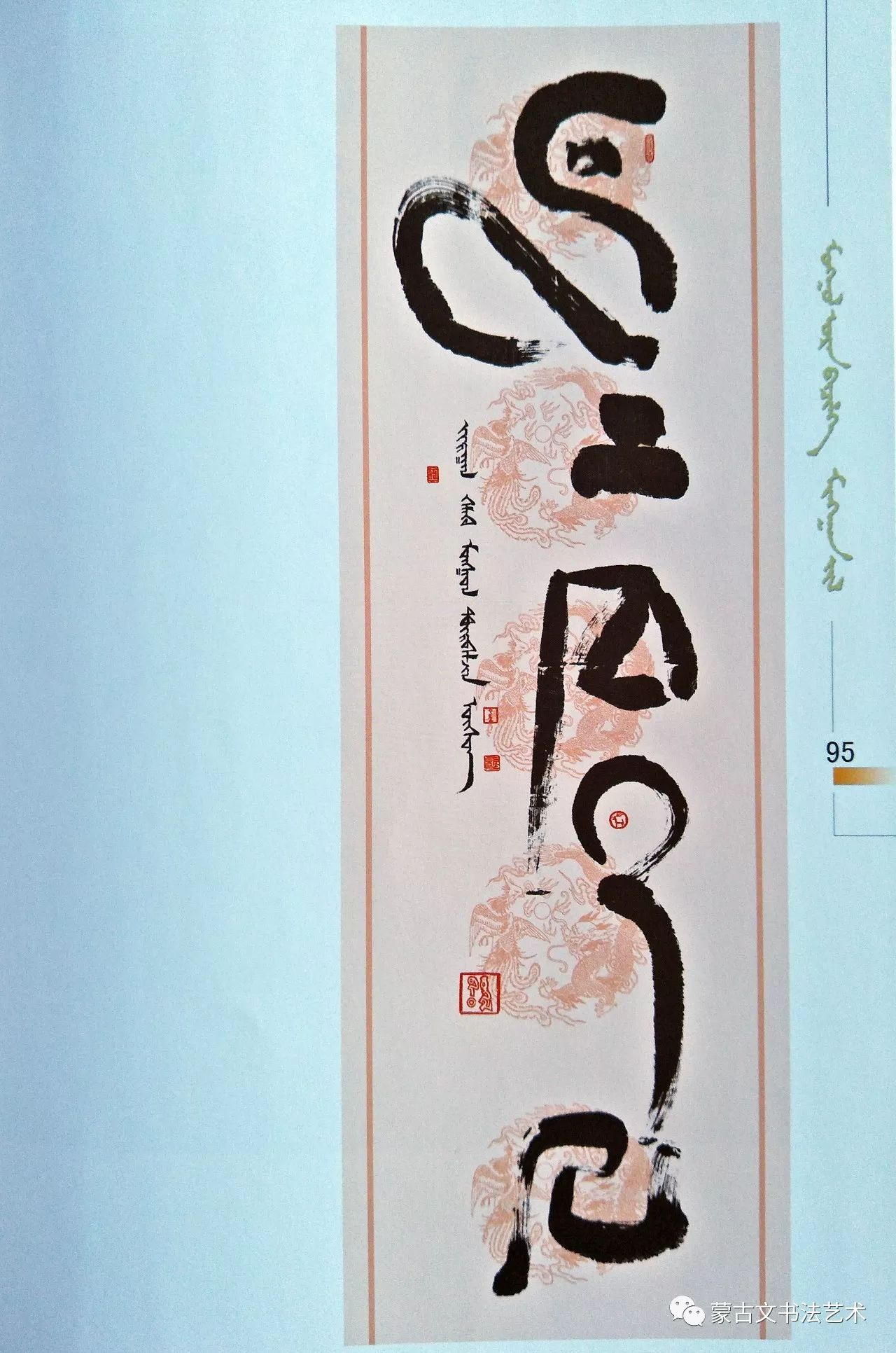 千年蒙古文书法 第3张 千年蒙古文书法 蒙古书法