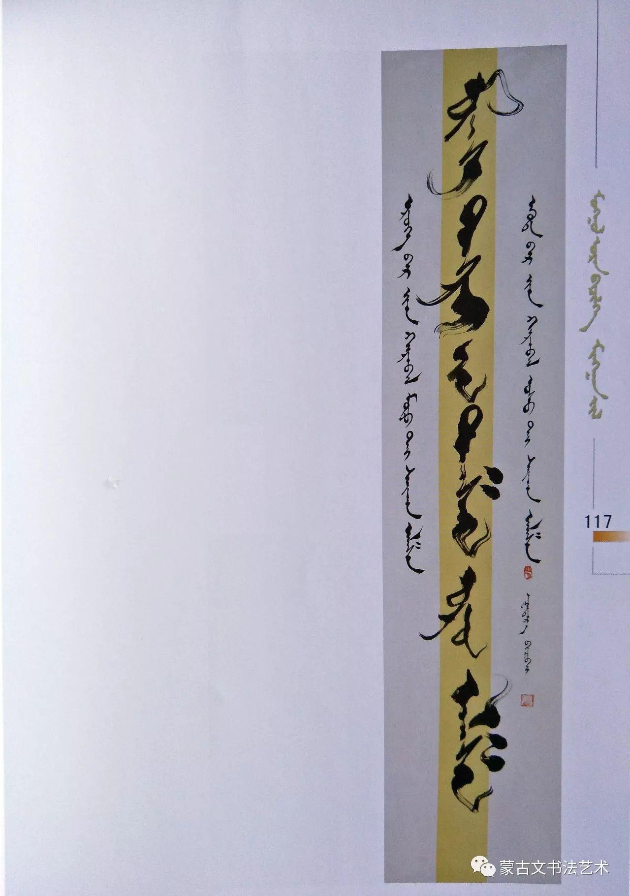 千年蒙古文书法 第4张