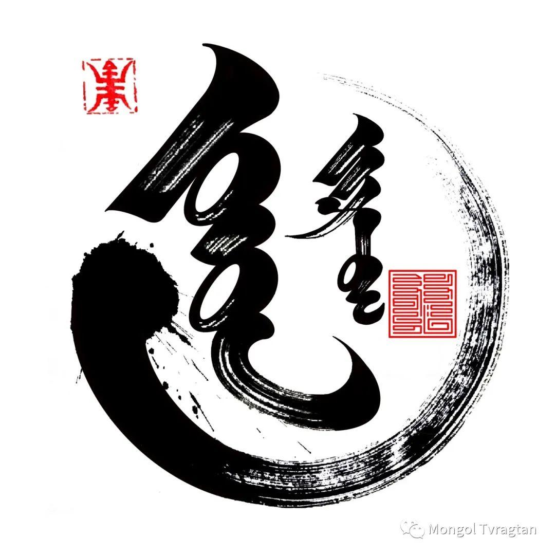 ᠮᠥᠩᠬᠡ ᠲᠡᠭᠷᠢᠶᠢᠨ ᠪᠢᠴᠢᠭ᠌ - ᠰᠠᠮᠳᠠᠨ 第9张 ᠮᠥᠩᠬᠡ ᠲᠡᠭᠷᠢᠶᠢᠨ ᠪᠢᠴᠢᠭ᠌ - ᠰᠠᠮᠳᠠᠨ 蒙古书法