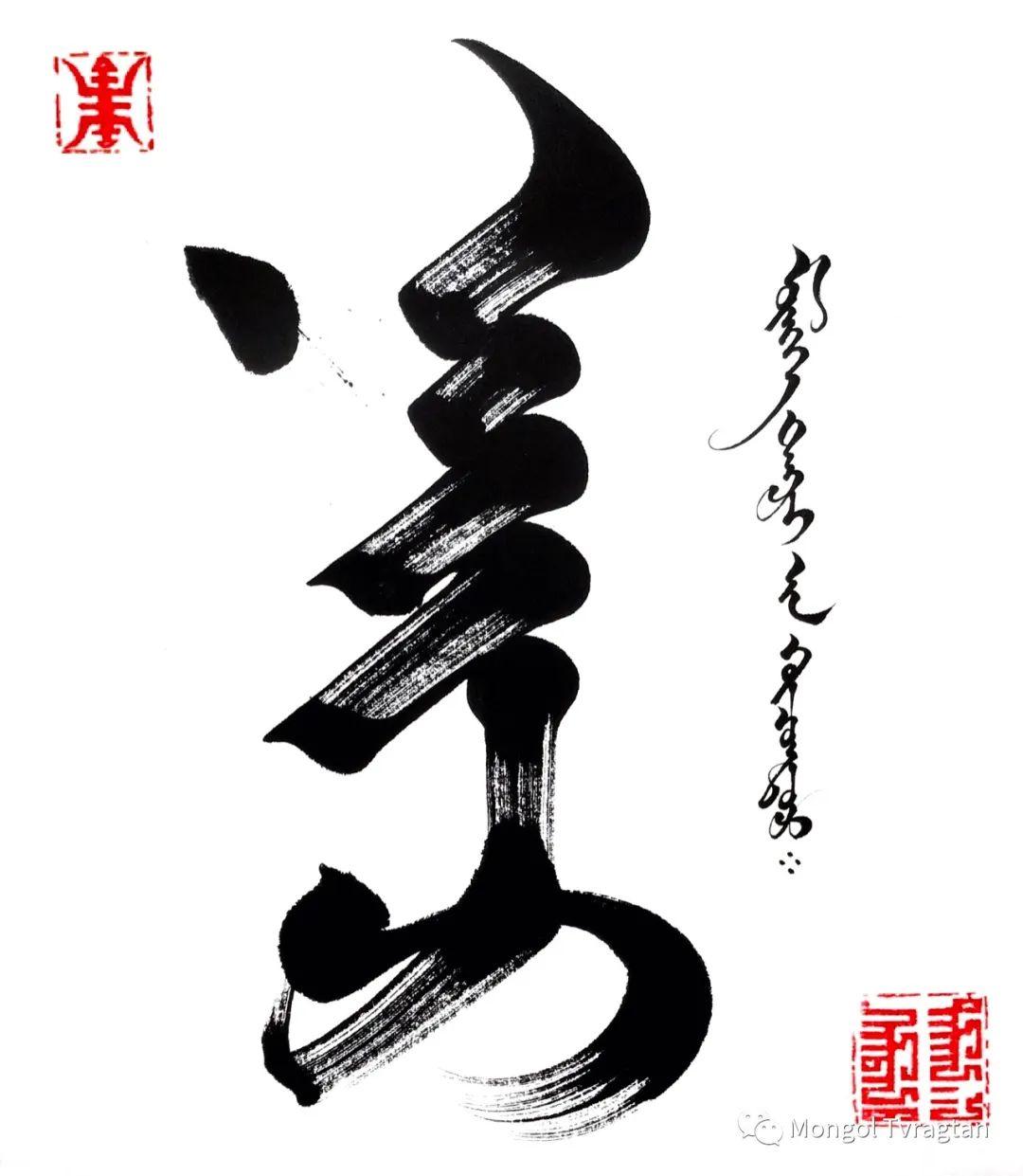 ᠮᠥᠩᠬᠡ ᠲᠡᠭᠷᠢᠶᠢᠨ ᠪᠢᠴᠢᠭ᠌ - ᠰᠠᠮᠳᠠᠨ 第11张 ᠮᠥᠩᠬᠡ ᠲᠡᠭᠷᠢᠶᠢᠨ ᠪᠢᠴᠢᠭ᠌ - ᠰᠠᠮᠳᠠᠨ 蒙古书法