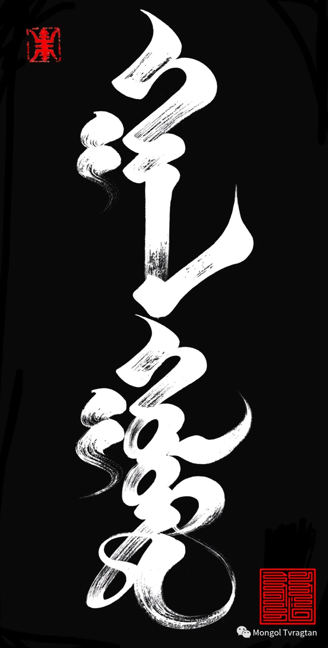 ᠮᠥᠩᠬᠡ ᠲᠡᠭᠷᠢᠶᠢᠨ ᠪᠢᠴᠢᠭ᠌ - ᠰᠠᠮᠳᠠᠨ 第13张 ᠮᠥᠩᠬᠡ ᠲᠡᠭᠷᠢᠶᠢᠨ ᠪᠢᠴᠢᠭ᠌ - ᠰᠠᠮᠳᠠᠨ 蒙古书法