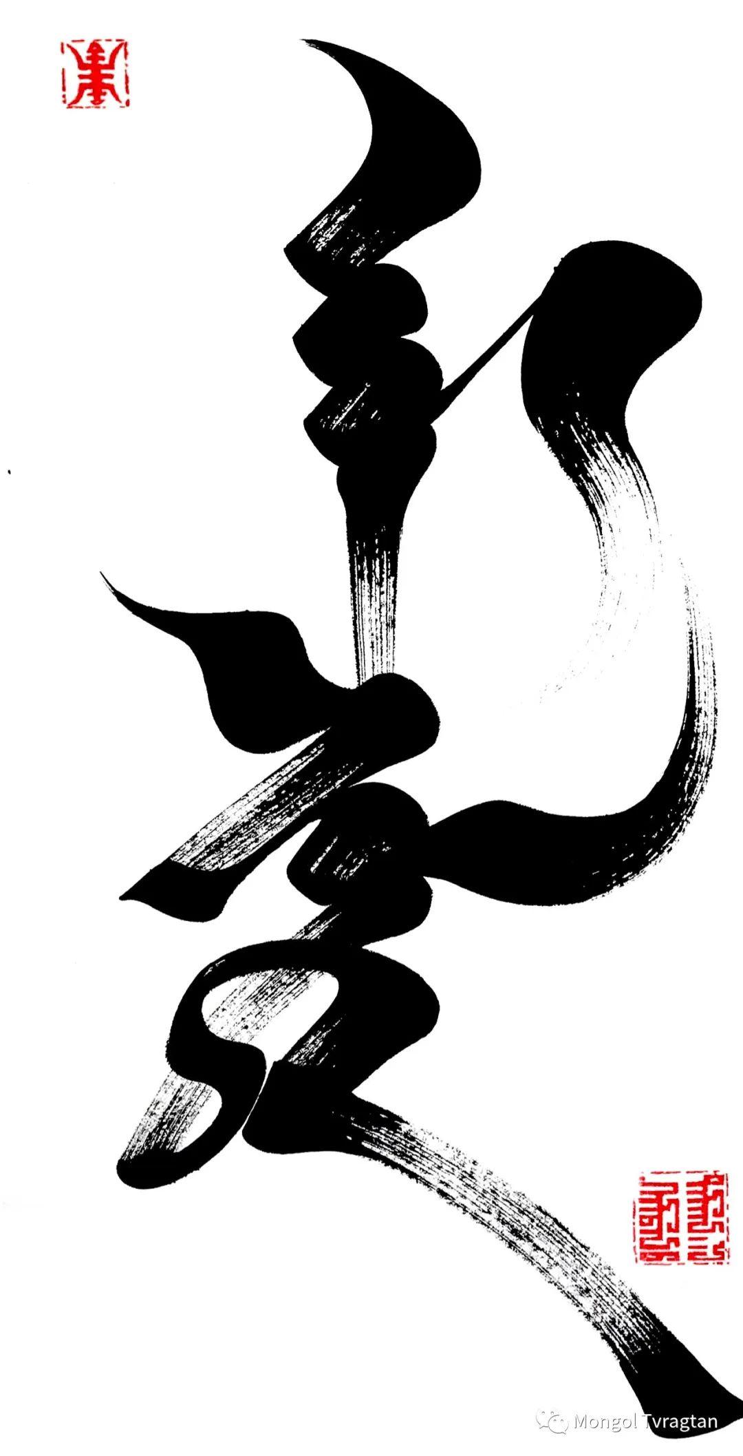 ᠮᠥᠩᠬᠡ ᠲᠡᠭᠷᠢᠶᠢᠨ ᠪᠢᠴᠢᠭ᠌ - ᠰᠠᠮᠳᠠᠨ 第15张 ᠮᠥᠩᠬᠡ ᠲᠡᠭᠷᠢᠶᠢᠨ ᠪᠢᠴᠢᠭ᠌ - ᠰᠠᠮᠳᠠᠨ 蒙古书法
