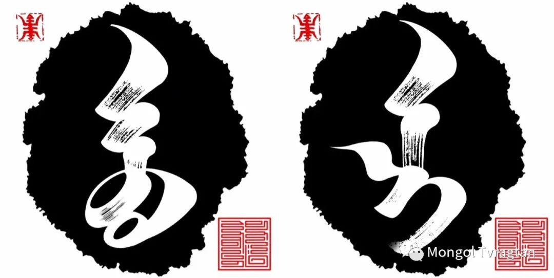 ᠮᠥᠩᠬᠡ ᠲᠡᠭᠷᠢᠶᠢᠨ ᠪᠢᠴᠢᠭ᠌ - ᠰᠠᠮᠳᠠᠨ 第16张 ᠮᠥᠩᠬᠡ ᠲᠡᠭᠷᠢᠶᠢᠨ ᠪᠢᠴᠢᠭ᠌ - ᠰᠠᠮᠳᠠᠨ 蒙古书法
