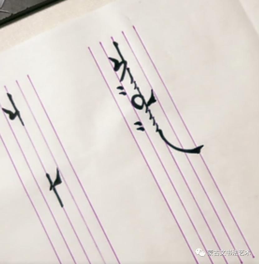 蒙古文书法讲堂(二)图雅 第2张 蒙古文书法讲堂(二)图雅 蒙古书法