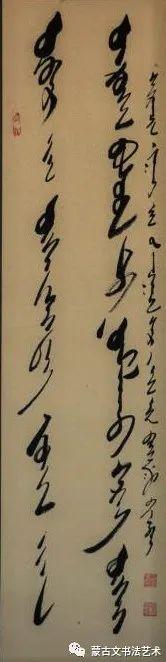 布和朝鲁蒙古文书法 第3张 布和朝鲁蒙古文书法 蒙古书法