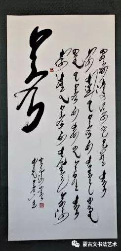 布和朝鲁蒙古文书法 第2张 布和朝鲁蒙古文书法 蒙古书法