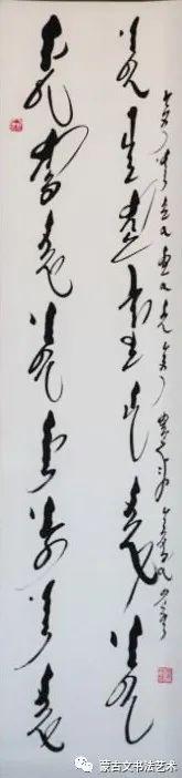 布和朝鲁蒙古文书法 第4张 布和朝鲁蒙古文书法 蒙古书法