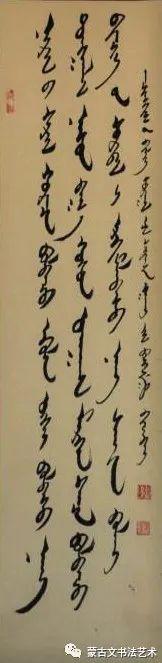 布和朝鲁蒙古文书法 第5张 布和朝鲁蒙古文书法 蒙古书法