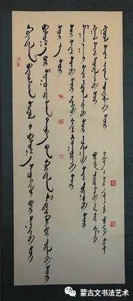 布和朝鲁蒙古文书法 第6张 布和朝鲁蒙古文书法 蒙古书法