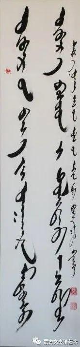 布和朝鲁蒙古文书法 第7张 布和朝鲁蒙古文书法 蒙古书法