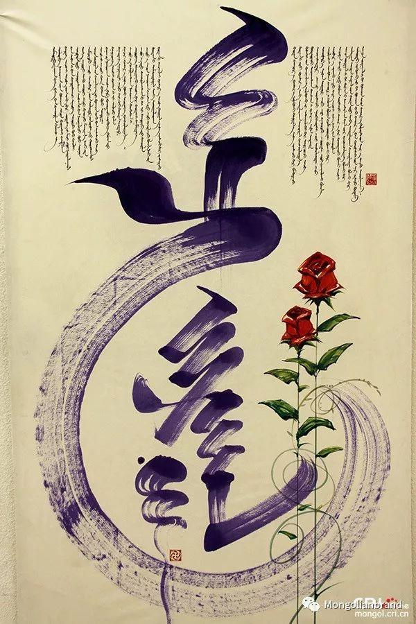 同样是竖体蒙古文,蒙古国的书法与我们不一样【组图】 第3张 同样是竖体蒙古文,蒙古国的书法与我们不一样【组图】 蒙古书法