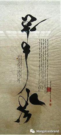 同样是竖体蒙古文,蒙古国的书法与我们不一样【组图】 第5张 同样是竖体蒙古文,蒙古国的书法与我们不一样【组图】 蒙古书法