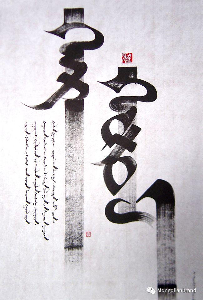 同样是竖体蒙古文,蒙古国的书法与我们不一样【组图】 第7张 同样是竖体蒙古文,蒙古国的书法与我们不一样【组图】 蒙古书法