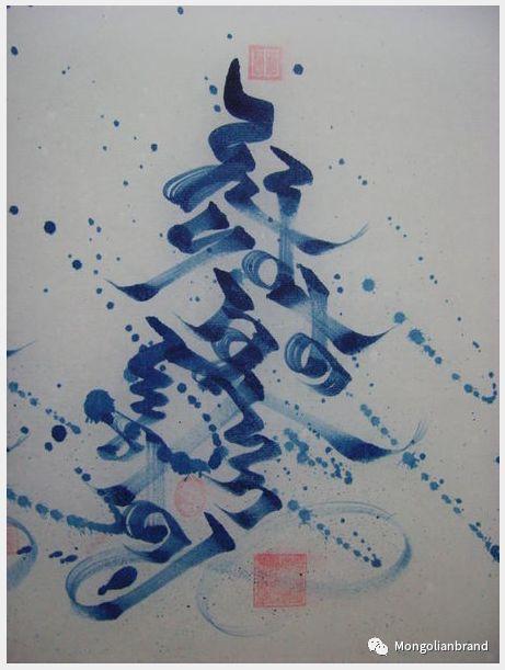 同样是竖体蒙古文,蒙古国的书法与我们不一样【组图】 第17张 同样是竖体蒙古文,蒙古国的书法与我们不一样【组图】 蒙古书法