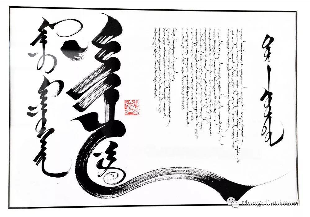 同样是竖体蒙古文,蒙古国的书法与我们不一样【组图】 第21张 同样是竖体蒙古文,蒙古国的书法与我们不一样【组图】 蒙古书法
