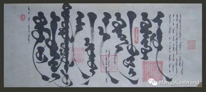 同样是竖体蒙古文,蒙古国的书法与我们不一样【组图】 第28张 同样是竖体蒙古文,蒙古国的书法与我们不一样【组图】 蒙古书法