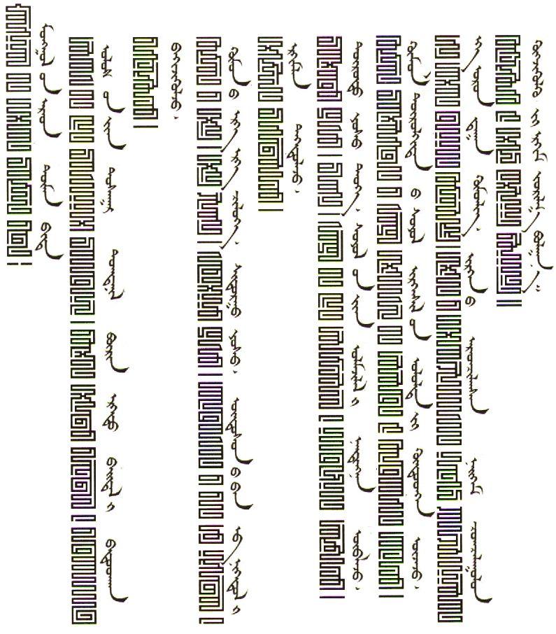 同样是竖体蒙古文,蒙古国的书法与我们不一样【组图】 第29张 同样是竖体蒙古文,蒙古国的书法与我们不一样【组图】 蒙古书法