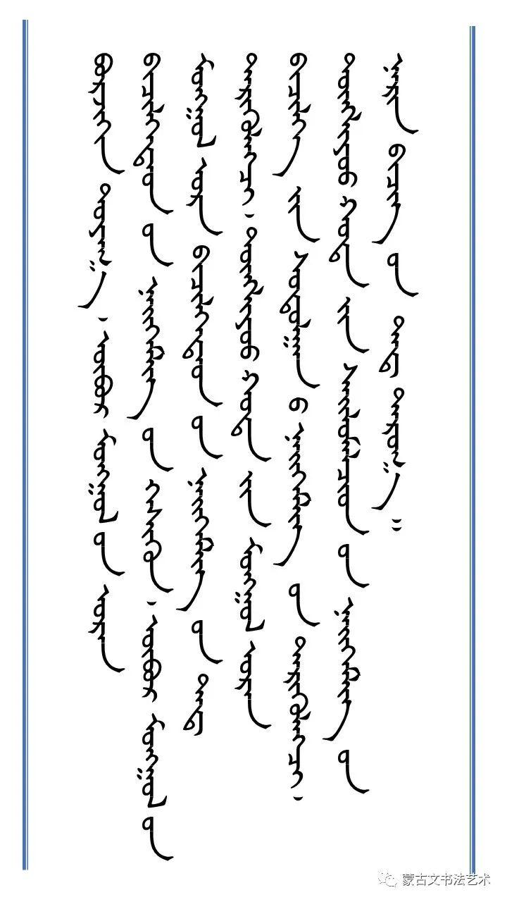 蒙古文书法讲堂(三)图雅 第2张 蒙古文书法讲堂(三)图雅 蒙古书法