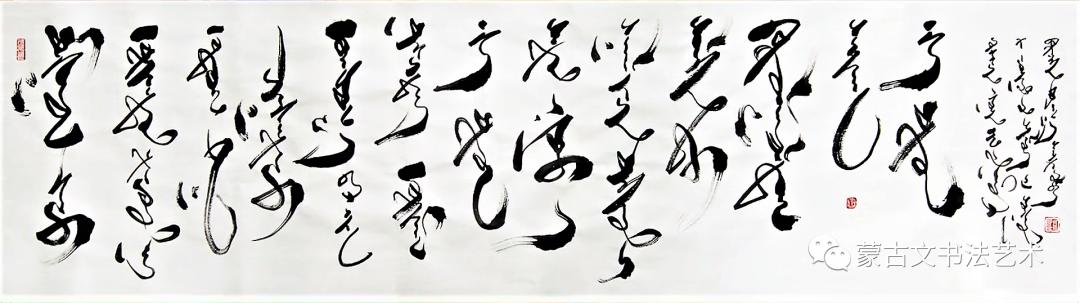 蒙古文书法讲堂(三)图雅 第5张 蒙古文书法讲堂(三)图雅 蒙古书法