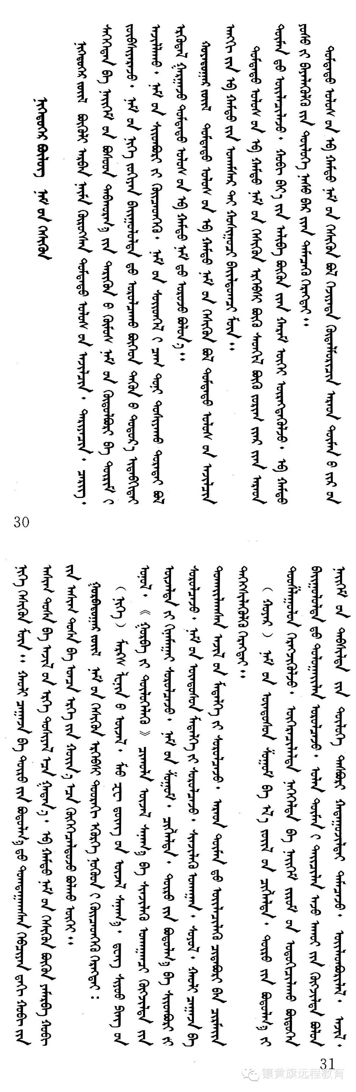 【两学一做材料】蒙文版《党章》 第1张 【两学一做材料】蒙文版《党章》 蒙古文库