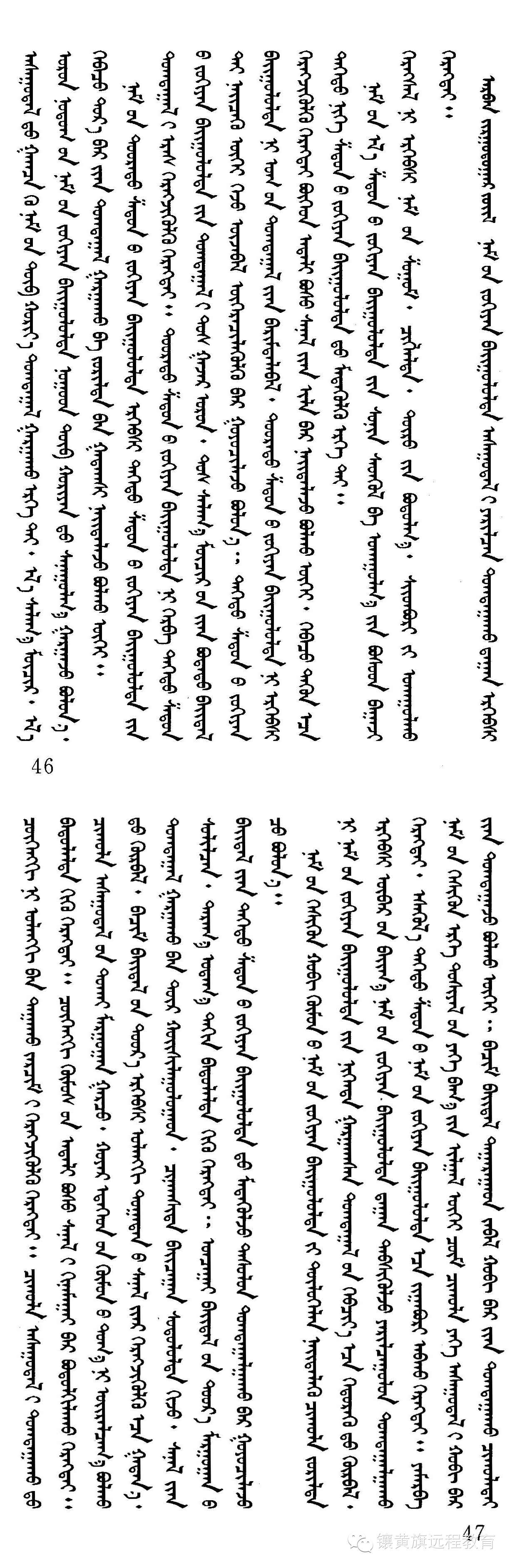 【两学一做材料】蒙文版《党章》 第9张 【两学一做材料】蒙文版《党章》 蒙古文库