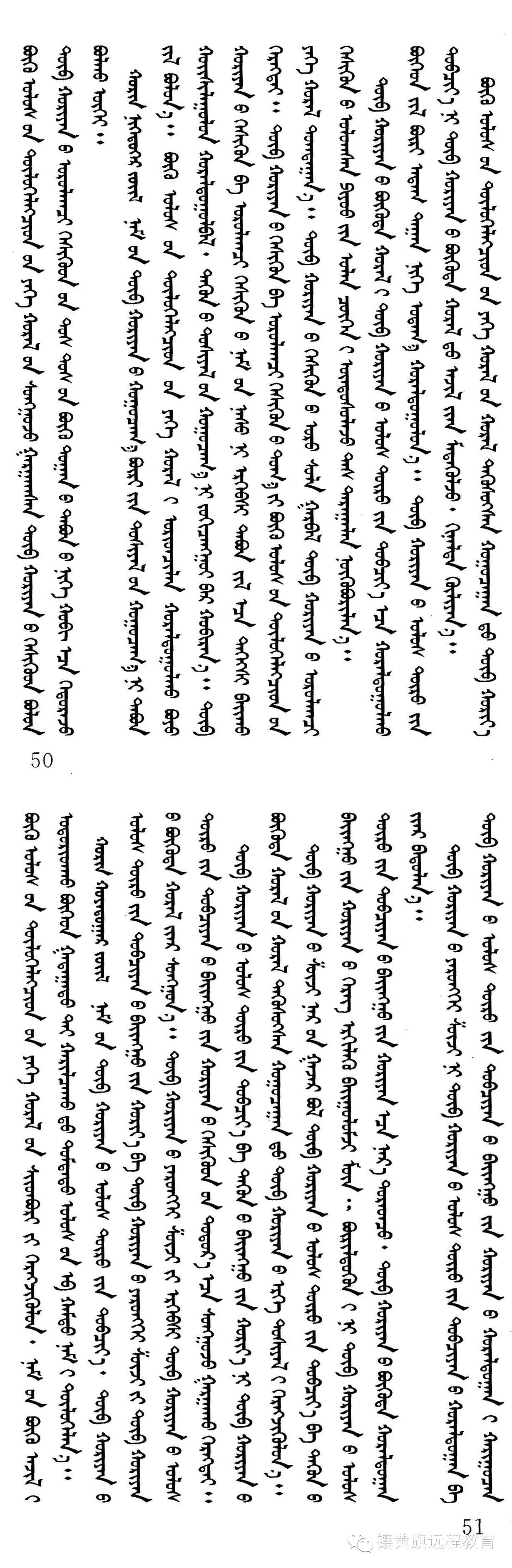 【两学一做材料】蒙文版《党章》 第11张 【两学一做材料】蒙文版《党章》 蒙古文库