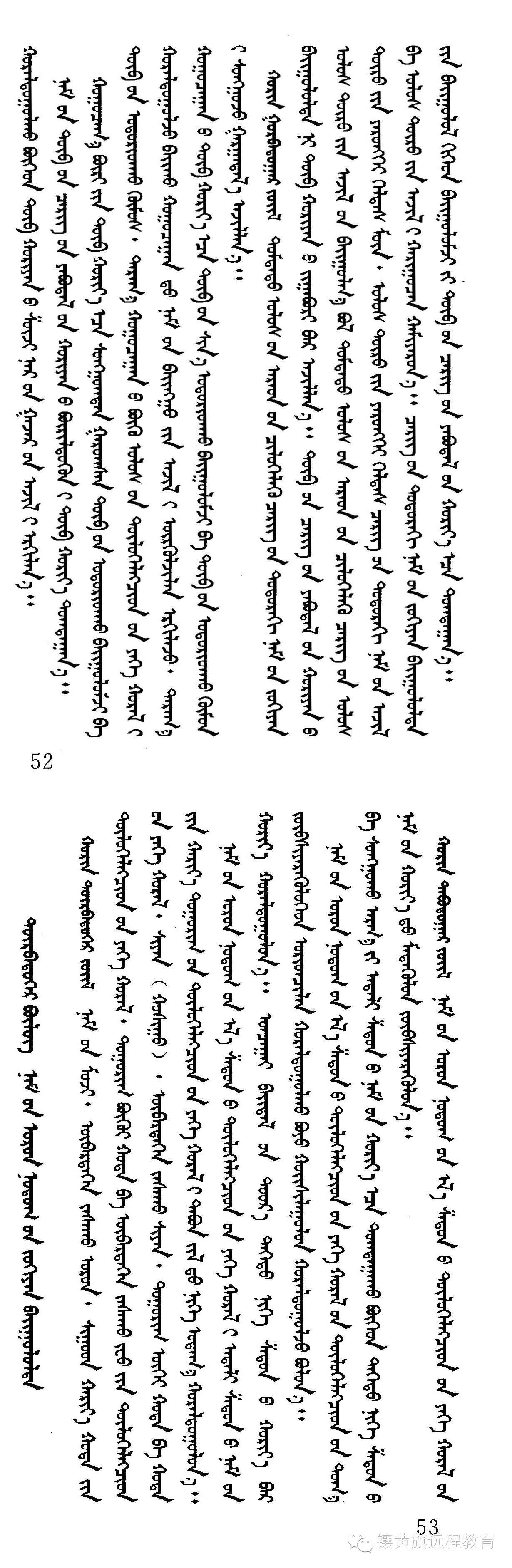 【两学一做材料】蒙文版《党章》 第12张 【两学一做材料】蒙文版《党章》 蒙古文库