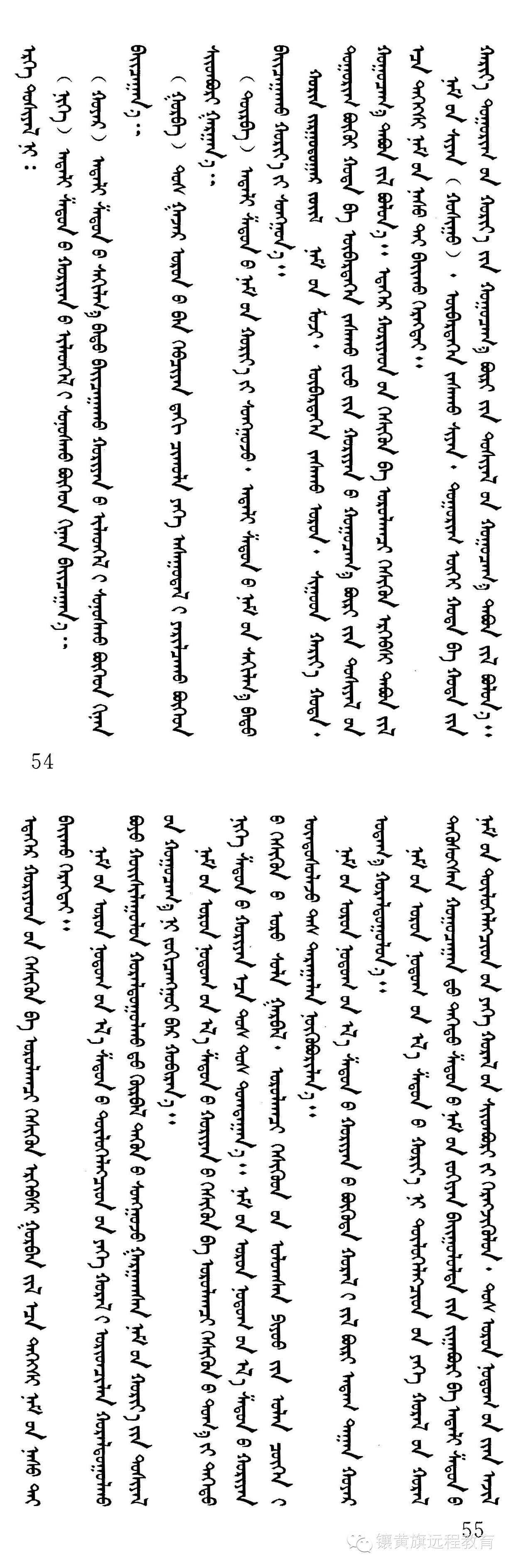 【两学一做材料】蒙文版《党章》 第13张 【两学一做材料】蒙文版《党章》 蒙古文库