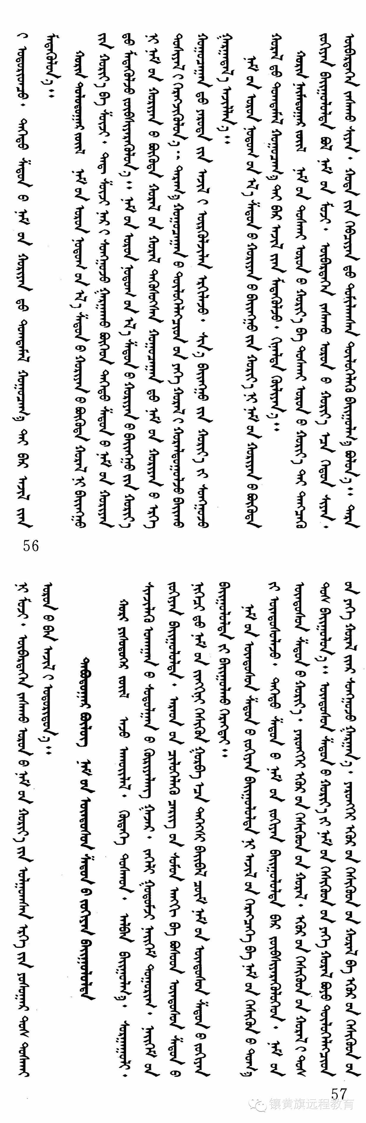 【两学一做材料】蒙文版《党章》 第14张 【两学一做材料】蒙文版《党章》 蒙古文库