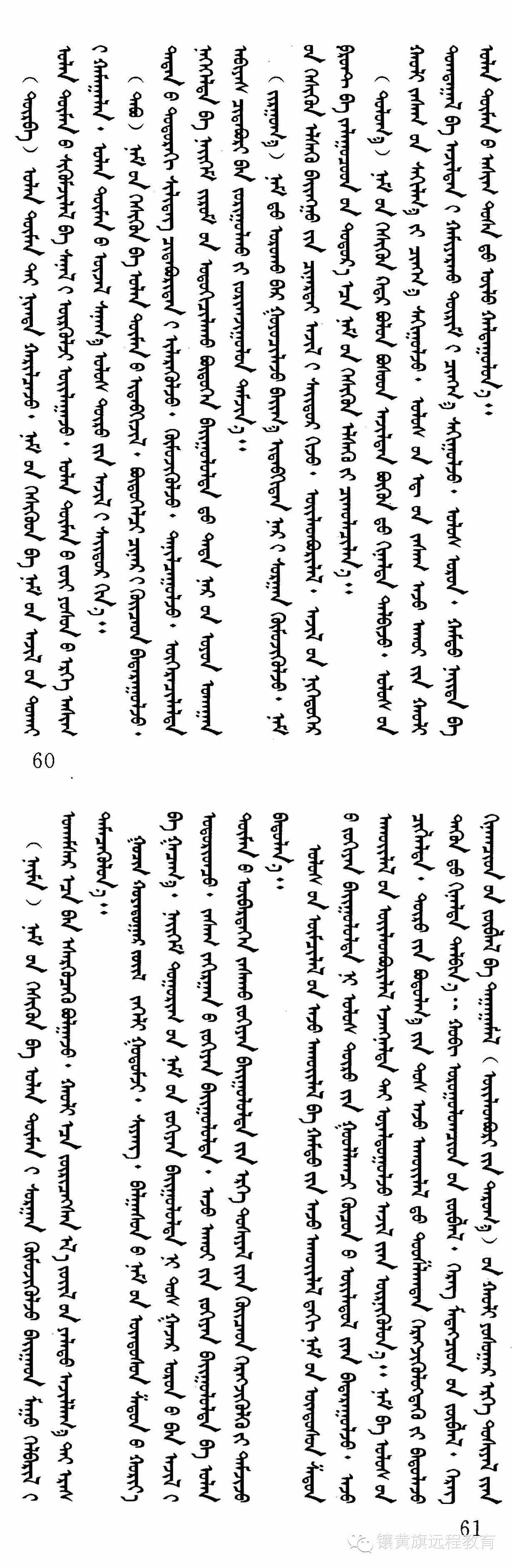 【两学一做材料】蒙文版《党章》 第16张 【两学一做材料】蒙文版《党章》 蒙古文库