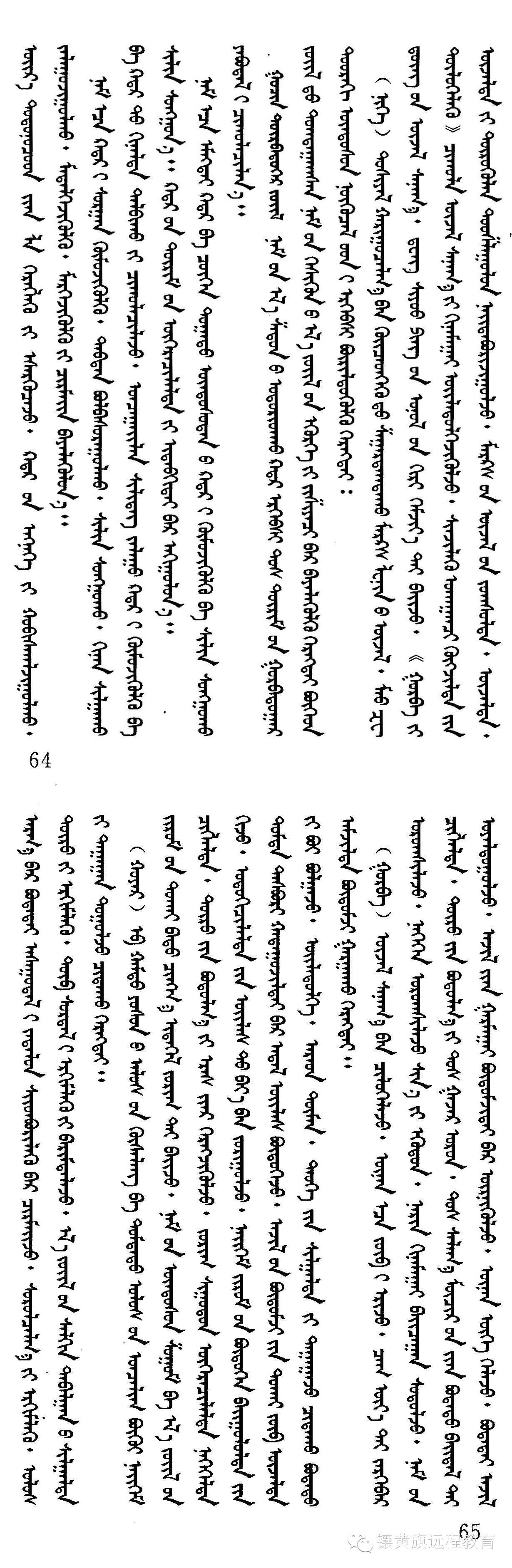 【两学一做材料】蒙文版《党章》 第18张 【两学一做材料】蒙文版《党章》 蒙古文库