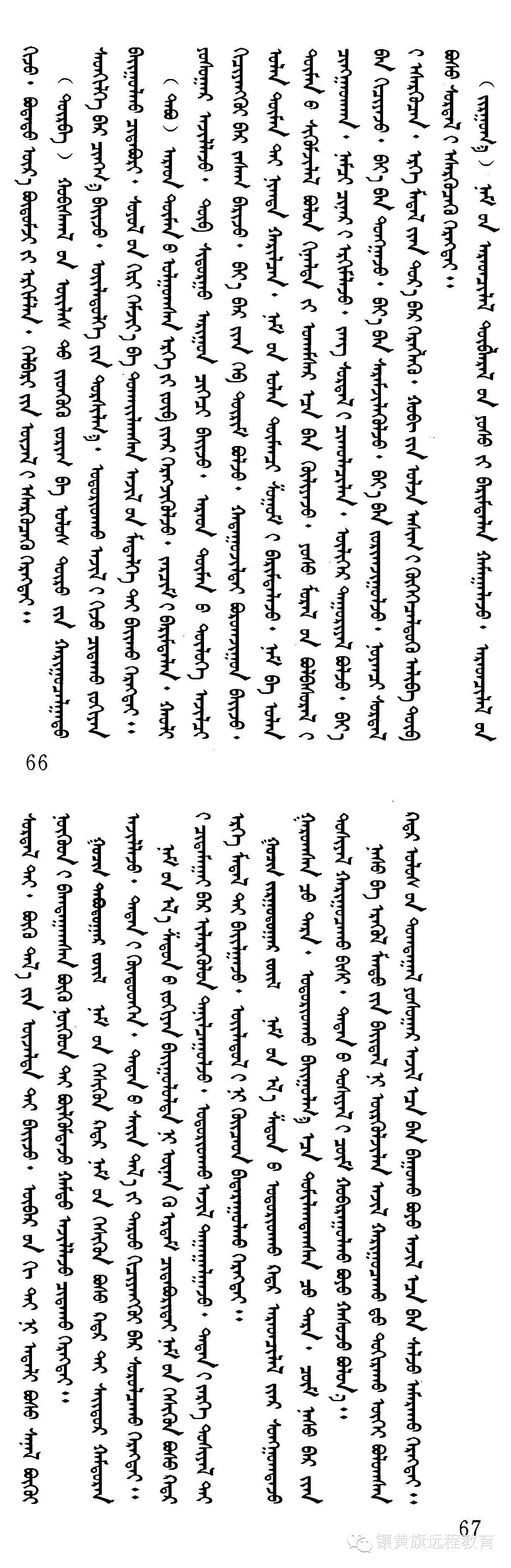 【两学一做材料】蒙文版《党章》 第19张 【两学一做材料】蒙文版《党章》 蒙古文库