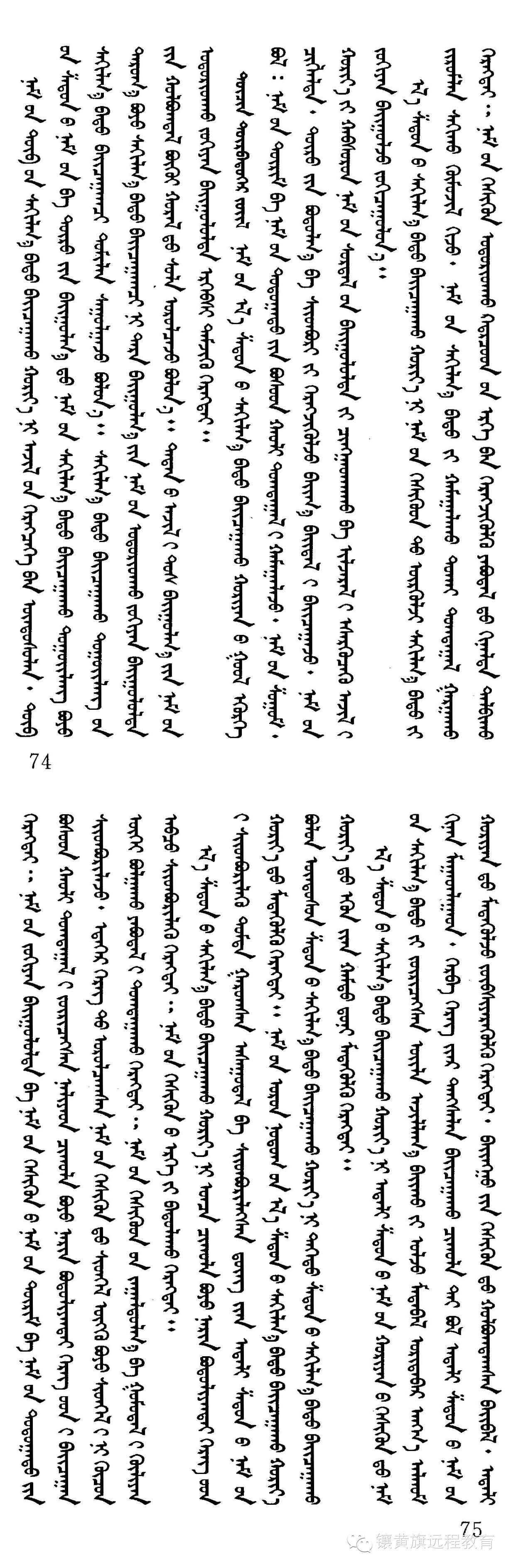 【两学一做材料】蒙文版《党章》 第23张 【两学一做材料】蒙文版《党章》 蒙古文库